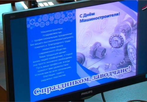 День машиностроителя  отметили на Серпуховском заводе «Металлист»