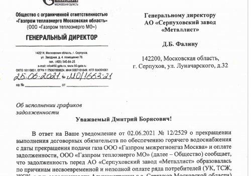 Открытое письмо Главе г.о.Серпухов