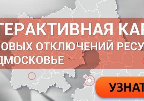 Интерактивная карта отключения горячего водоснабжения в Подмосковье